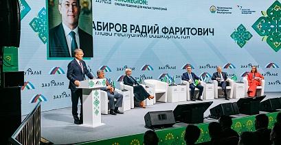 Пленарное заседание «Innoregion: смелые решения для малых территорий»